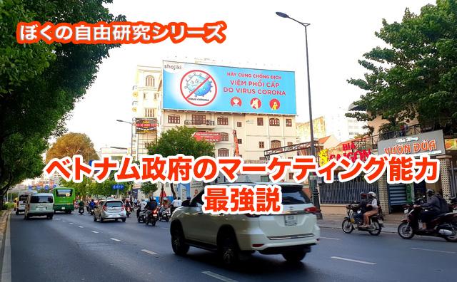 ベトナムの街中でみれるコロナのマーケティング